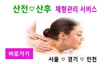 산모 체형관리